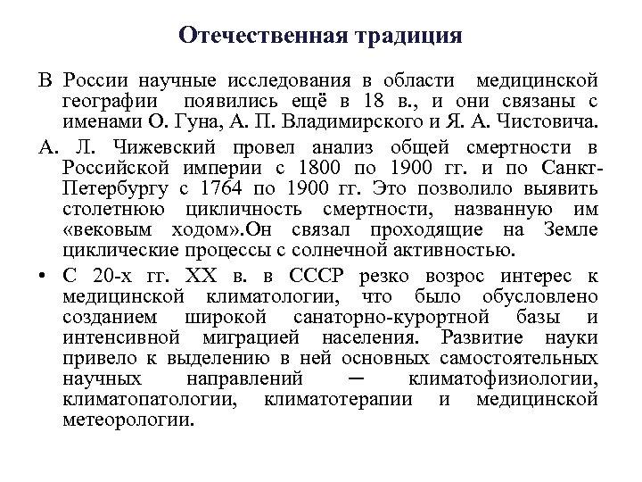 Отечественная традиция В России научные исследования в области медицинской географии появились ещё в 18