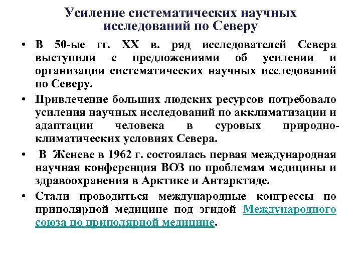 Усиление систематических научных исследований по Северу • В 50 -ые гг. XX в. ряд