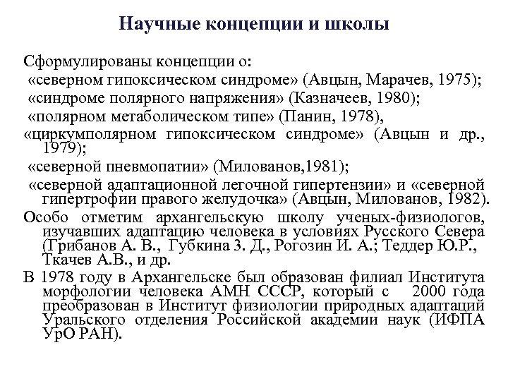 Научные концепции и школы Сформулированы концепции о: «северном гипоксическом синдроме» (Авцын, Марачев, 1975); «синдроме
