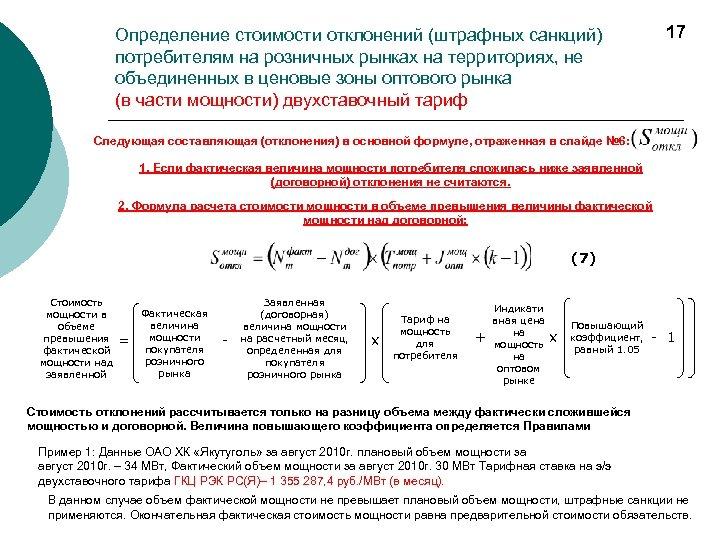 17 Определение стоимости отклонений (штрафных санкций) потребителям на розничных рынках на территориях, не объединенных