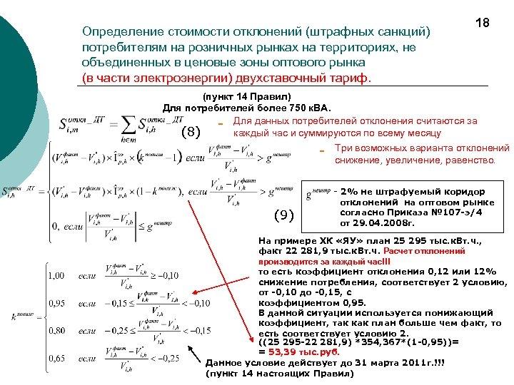 Определение стоимости отклонений (штрафных санкций) потребителям на розничных рынках на территориях, не объединенных в