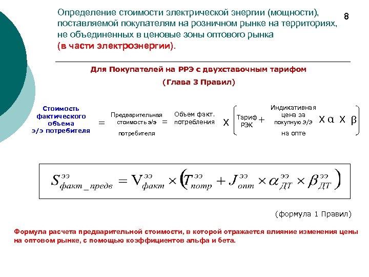 Определение стоимости электрической энергии (мощности), 8 поставляемой покупателям на розничном рынке на территориях, не