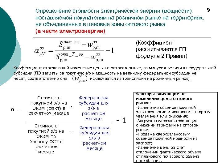 9 Определение стоимости электрической энергии (мощности), поставляемой покупателям на розничном рынке на территориях, не