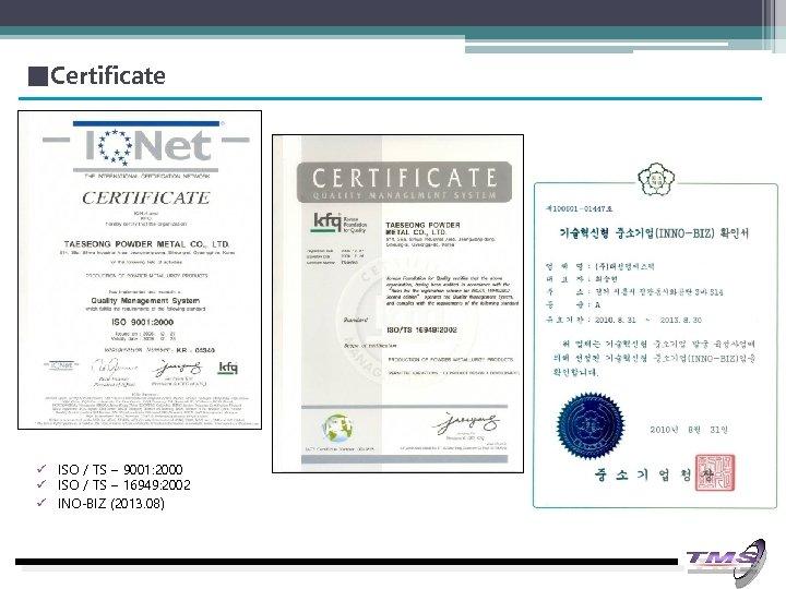 ■Certificate ü ISO / TS – 9001: 2000 ü ISO / TS – 16949: