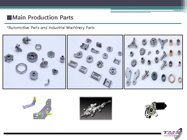 ■Main Production Parts *Automotive Parts and Industrial Machinery Parts