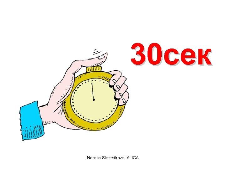 30 сек Natalia Slastnikova, AUCA