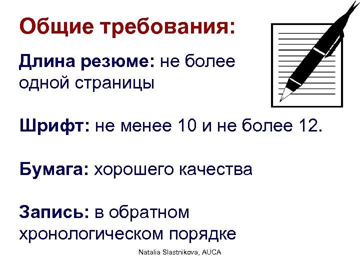 Общие требования: Длина резюме: не более одной страницы Шрифт: не менее 10 и не