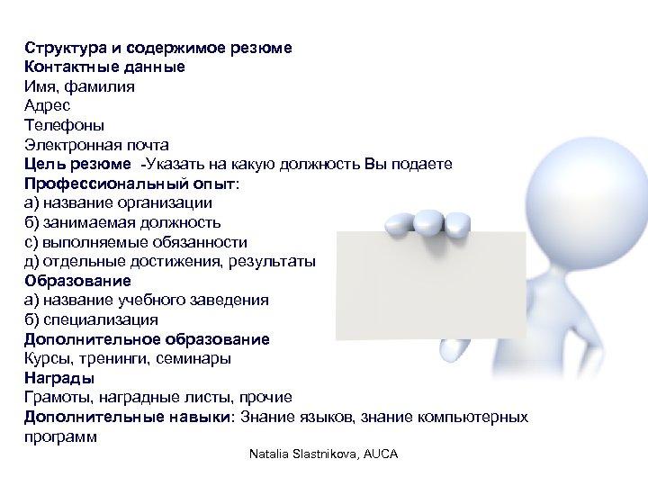 Структура и содержимое резюме Контактные данные Имя, фамилия Адрес Телефоны Электронная почта Цель резюме