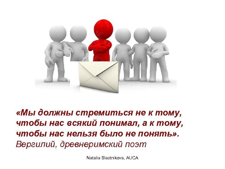 «Мы должны стремиться не к тому, чтобы нас всякий понимал, а к тому,