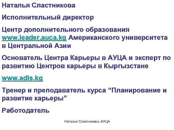 Наталья Сластникова Исполнительный директор Центр дополнительного образования www. leader. auca. kg Американского университета в