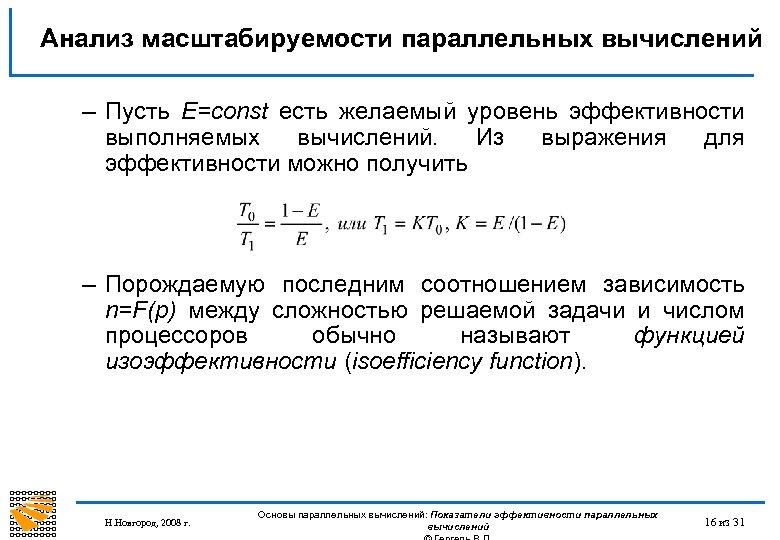Анализ масштабируемости параллельных вычислений – Пусть E=const есть желаемый уровень эффективности выполняемых вычислений. Из