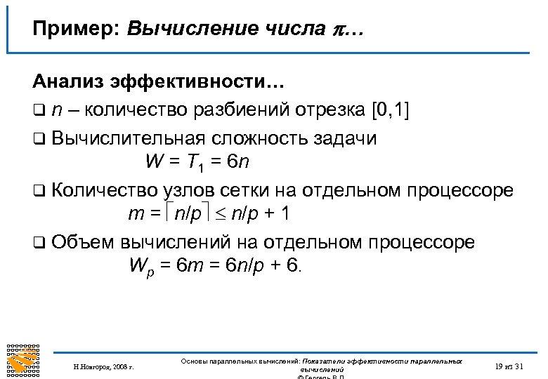 Пример: Вычисление числа … Анализ эффективности… q n – количество разбиений отрезка [0, 1]