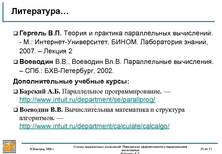Литература… q Гергель В. П. Теория и практика параллельных вычислений. - М. : Интернет-Университет,