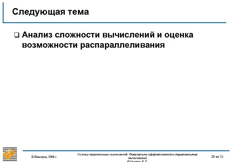Следующая тема q Анализ сложности вычислений и оценка возможности распараллеливания Н. Новгород, 2008 г.