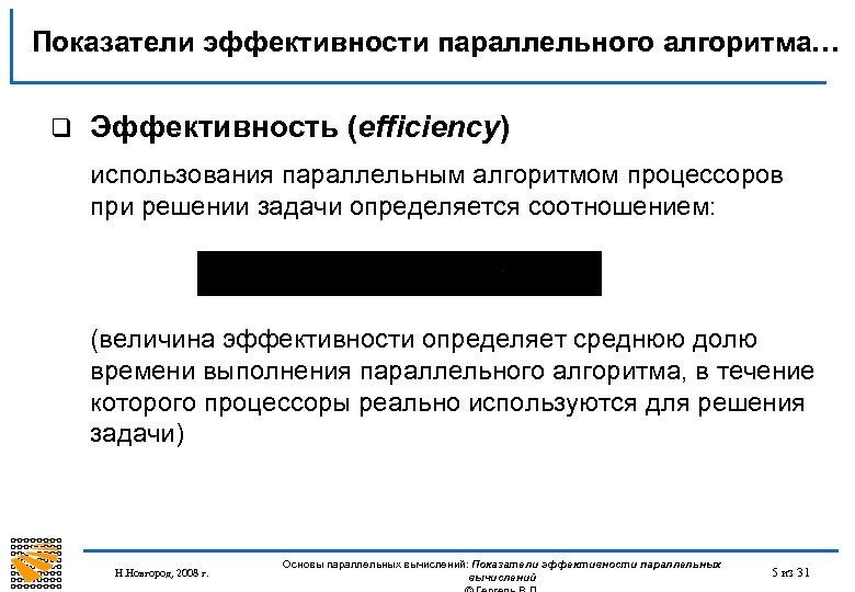 Показатели эффективности параллельного алгоритма… q Эффективность (efficiency) использования параллельным алгоритмом процессоров при решении задачи