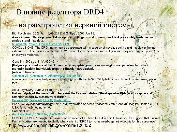 Влияние рецептора DRD 4 на расстройства нервной системы. Biol Psychiatry. 2008 Jan 15; 63(2):