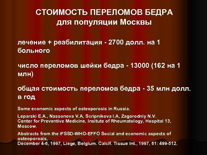 СТОИМОСТЬ ПЕРЕЛОМОВ БЕДРА для популяции Москвы лечение + реабилитация - 2700 долл. на 1