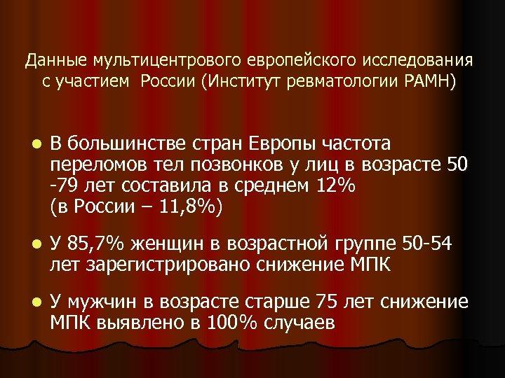Данные мультицентрового европейского исследования с участием России (Институт ревматологии РАМН) l В большинстве стран
