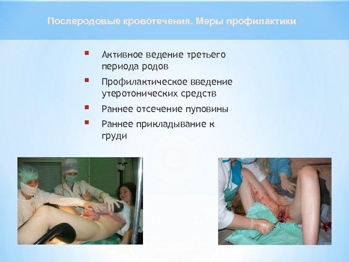 Послеродовые кровотечения. Меры профилактики § Активное ведение третьего периода родов § Профилактическое введение утеротонических