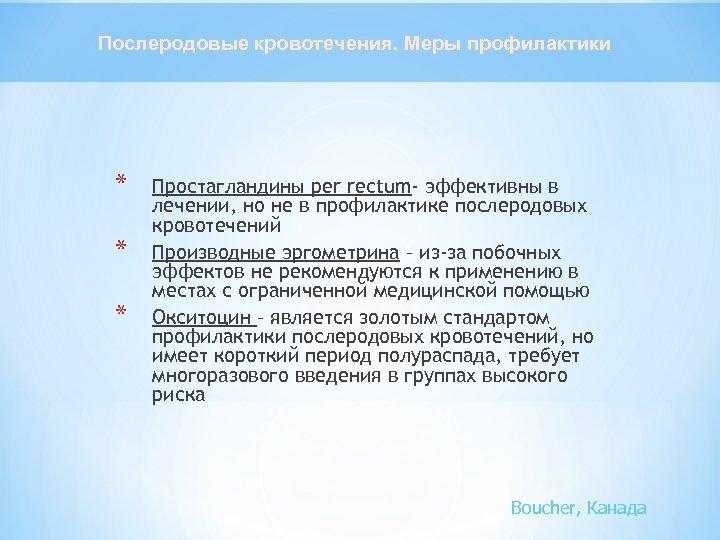 Послеродовые кровотечения. Меры профилактики * * * Простагландины per rectum- эффективны в лечении, но