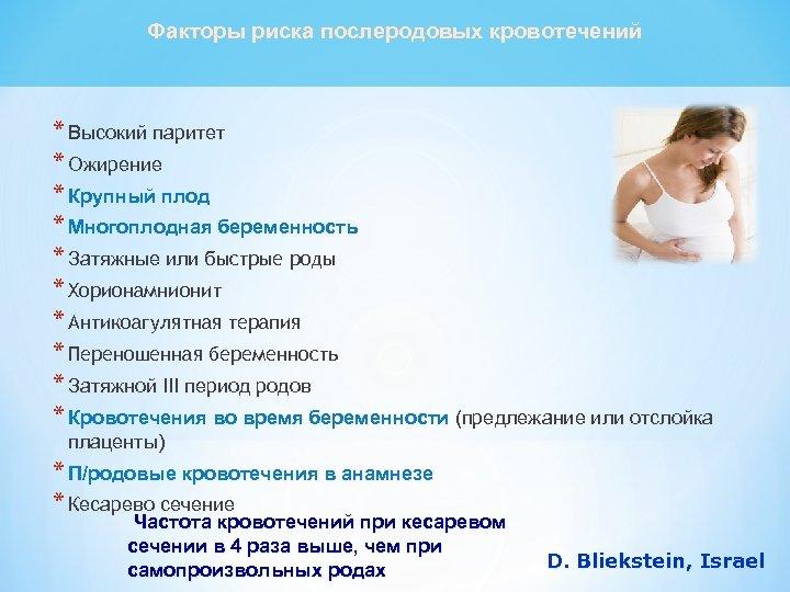 Факторы риска послеродовых кровотечений * Высокий паритет * Ожирение * Крупный плод * Многоплодная
