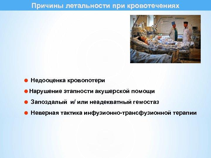 Причины летальности при кровотечениях = Недооценка кровопотери =Нарушение этапности акушерской помощи = Запоздалый и/