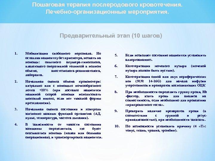 Пошаговая терапия послеродового кровотечения. Лечебно-организационные мероприятия. Предварительный этап (10 шагов) 1. 2. Мобилизация свободного