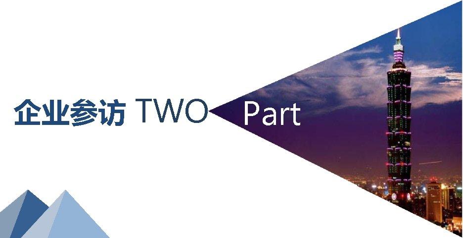 行程安排 企业参访 TWO Part