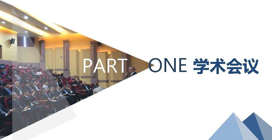 行程安排 PART ONE 学术会议 8
