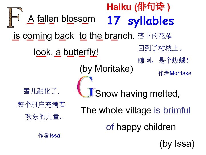 Haiku (俳句诗 ) A fallen blossom 17 syllables is coming back to the branch.