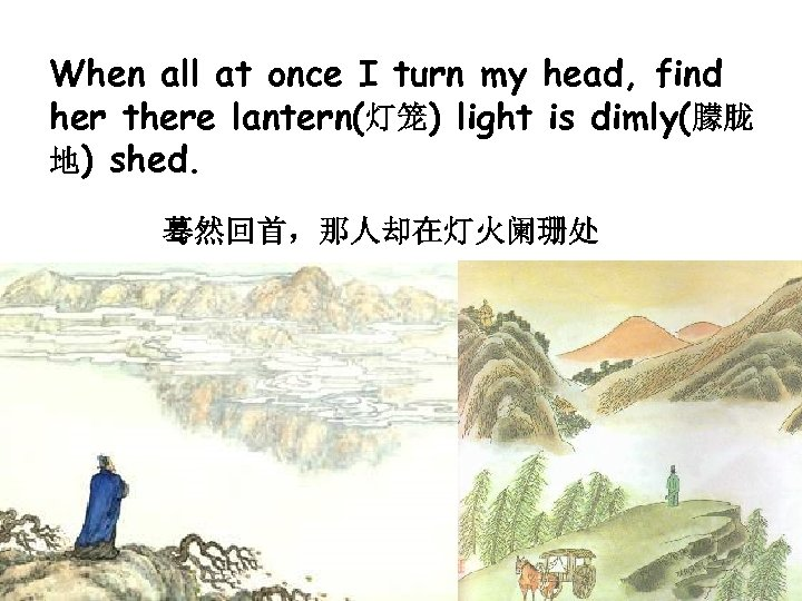 When all at once I turn my head, find her there lantern(灯笼) light is