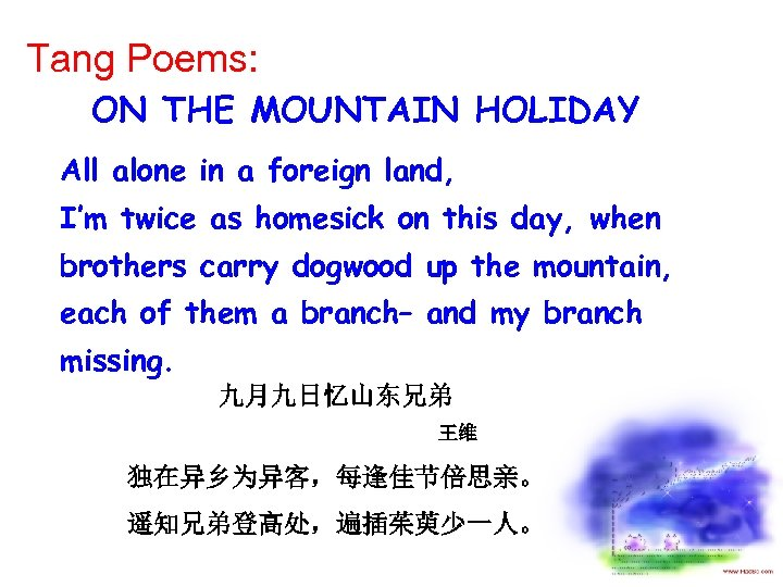 Tang Poems: ON THE MOUNTAIN HOLIDAY All alone in a foreign land, I'm twice