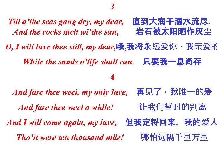 3 Till a'the seas gang dry, my dear,  直到大海干涸水流尽, And the rocks melt wi'the