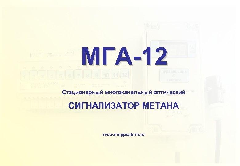 МГА-12 Стационарный многоканальный оптический СИГНАЛИЗАТОР МЕТАНА www. mnppsaturn. ru