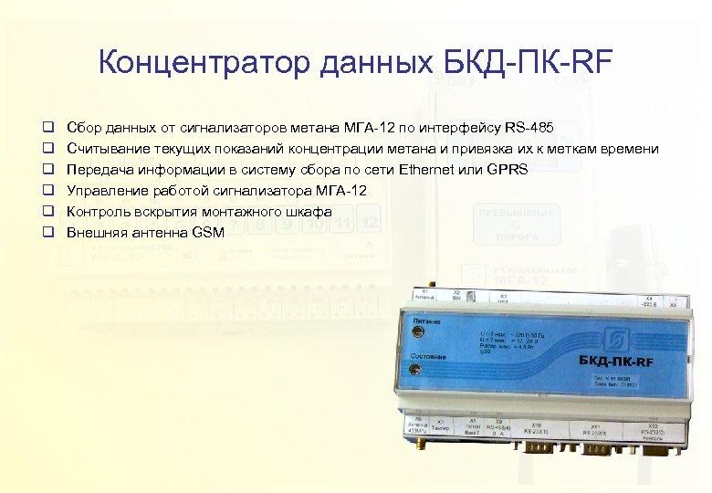 Концентратор данных БКД-ПК-RF q q q Cбор данных от сигнализаторов метана МГА-12 по интерфейсу