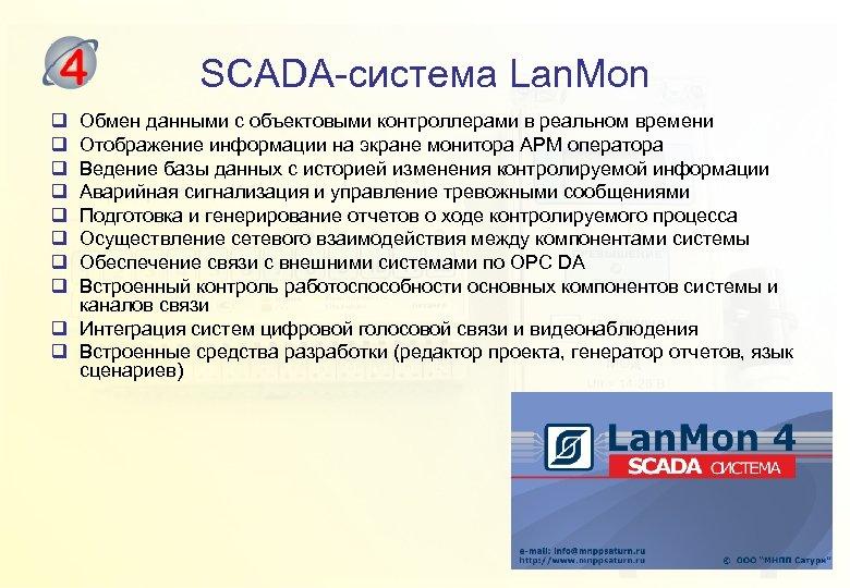 SCADA-система Lan. Mon q q q q Обмен данными с объектовыми контроллерами в реальном