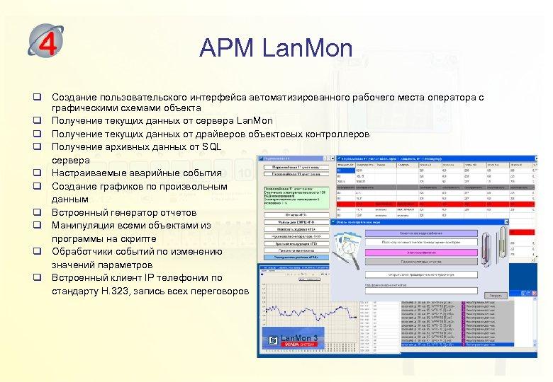 АРМ Lan. Mon q Создание пользовательского интерфейса автоматизированного рабочего места оператора с графическими схемами