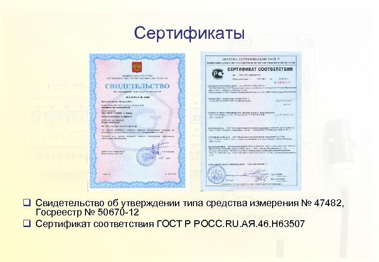 Сертификаты q Свидетельство об утверждении типа средства измерения № 47482, Госреестр № 50670 -12