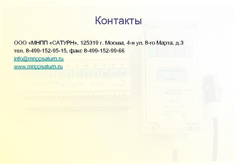 Контакты ООО «МНПП «САТУРН» , 125319 г. Москва, 4 -я ул. 8 -го Марта,