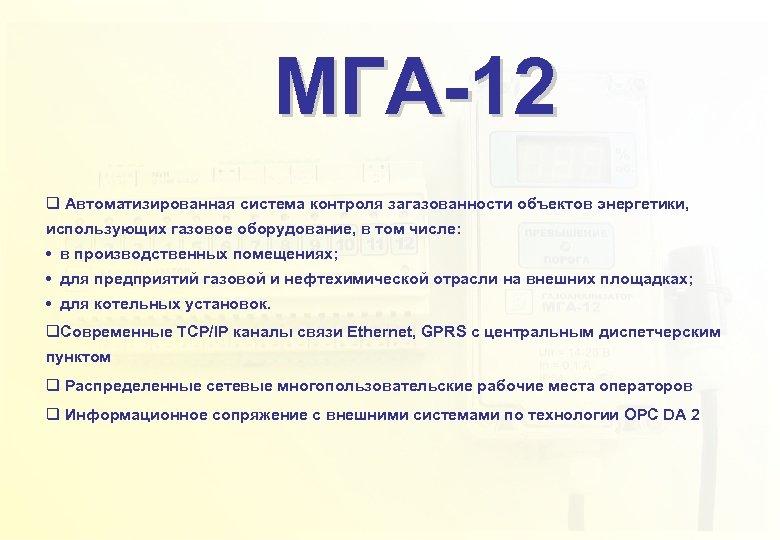 МГА-12 q Автоматизированная система контроля загазованности объектов энергетики, использующих газовое оборудование, в том числе: