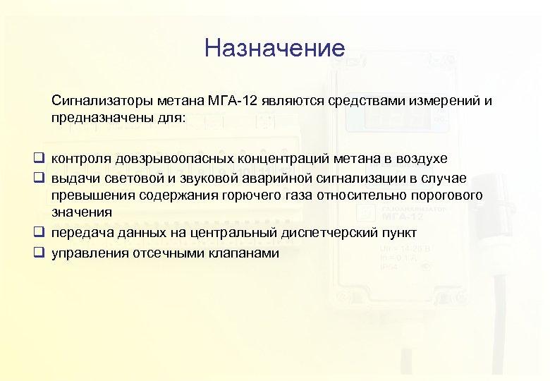 Назначение Сигнализаторы метана МГА-12 являются средствами измерений и предназначены для: q контроля довзрывоопасных концентраций