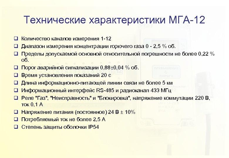 Технические характеристики МГА-12 q Количество каналов измерения 1 -12 q Диапазон измерения концентрации горючего