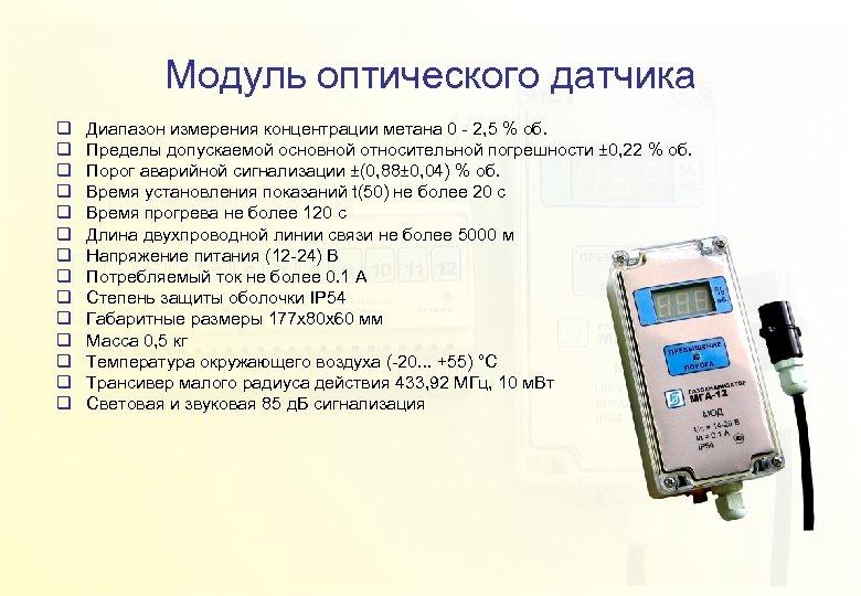 Модуль оптического датчика q q q q Диапазон измерения концентрации метана 0 - 2,