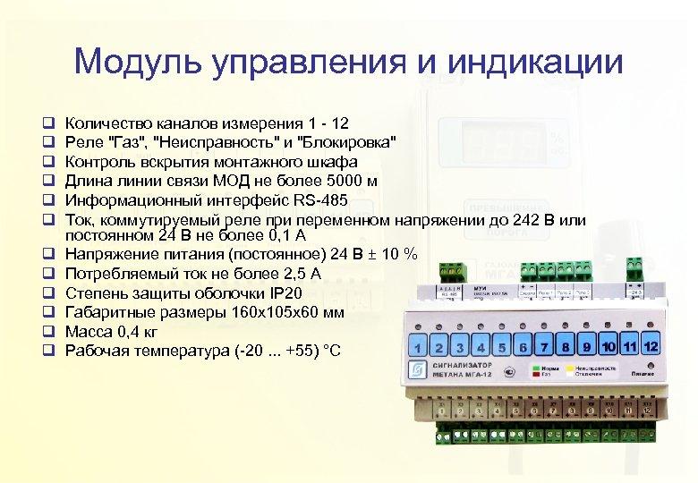 Модуль управления и индикации q q q Количество каналов измерения 1 - 12 Реле
