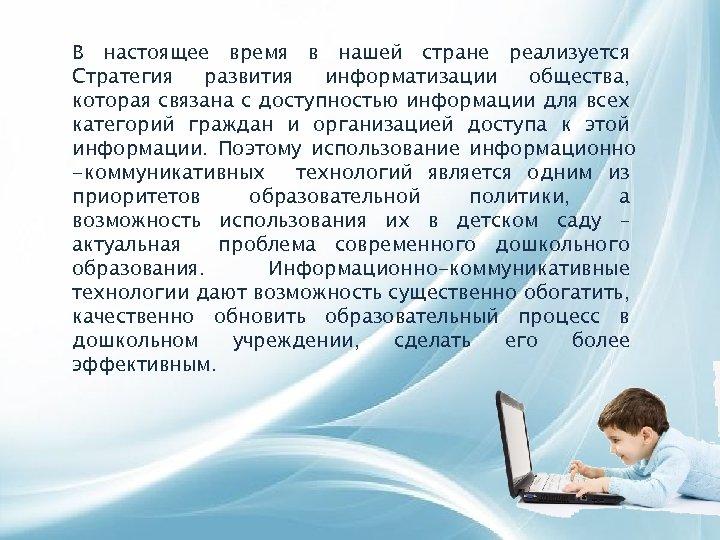 В настоящее время в нашей стране реализуется Стратегия развития информатизации общества, которая связана с