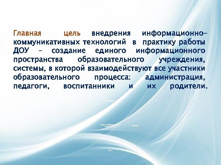 Главная цель внедрения информационнокоммуникативных технологий в практику работы ДОУ – создание единого информационного пространства