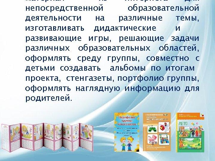 материал из интернета для непосредственной образовательной деятельности на различные темы, изготавливать дидактические и развивающие