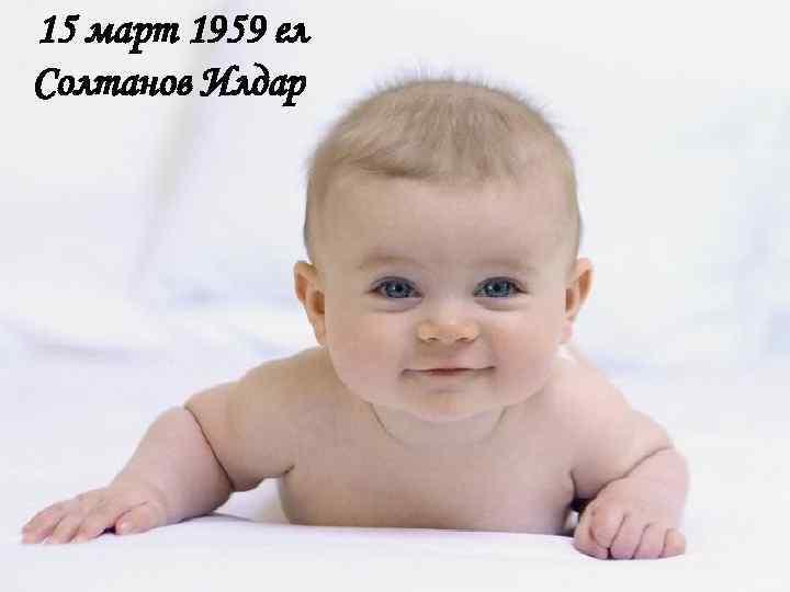 15 март 1959 ел Солтанов Илдар