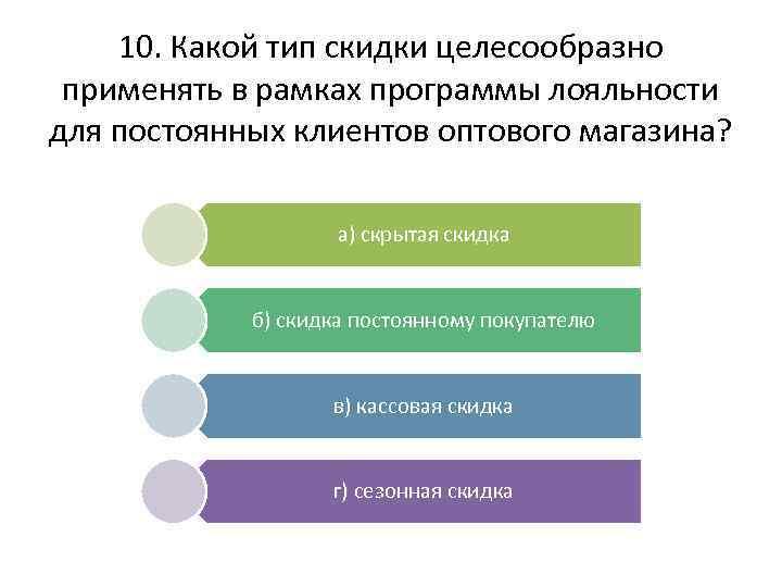 10. Какой тип скидки целесообразно применять в рамках программы лояльности для постоянных клиентов оптового