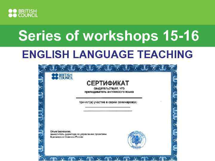 Series of workshops 15 -16 ENGLISH LANGUAGE TEACHING